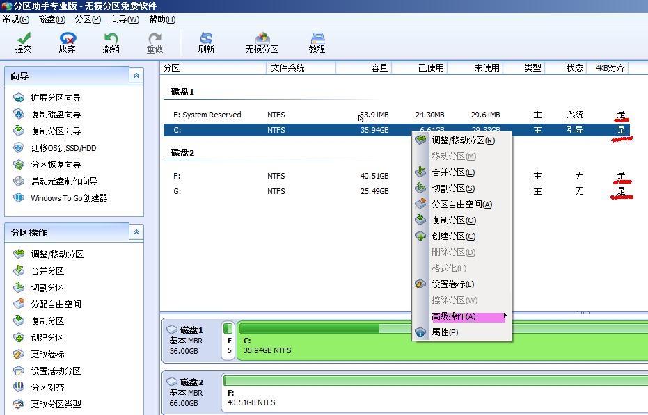 分区助手4k对齐_4k对齐软件教程 分区助手无损4k对齐教程