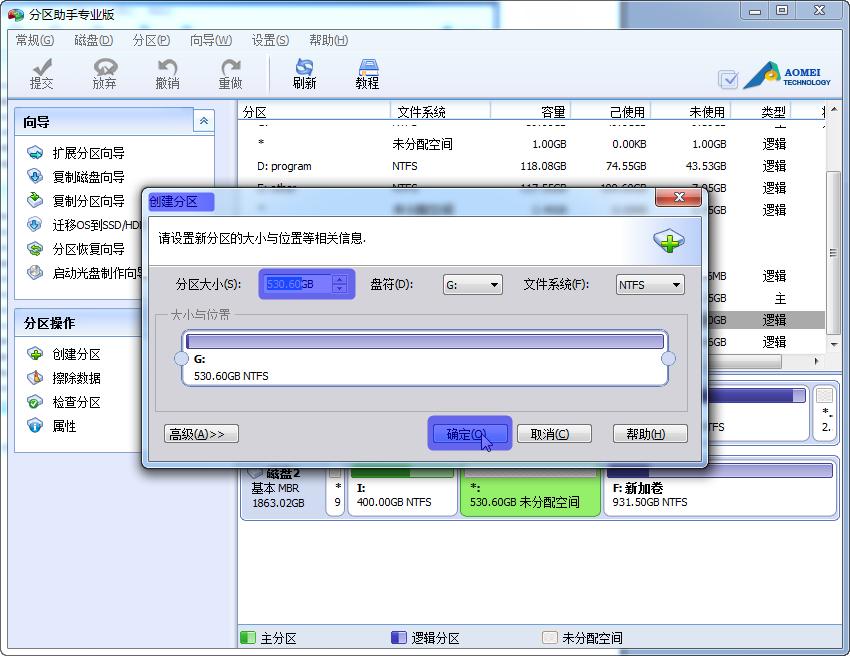 移动硬盘怎么分区--硬盘分区教程学习