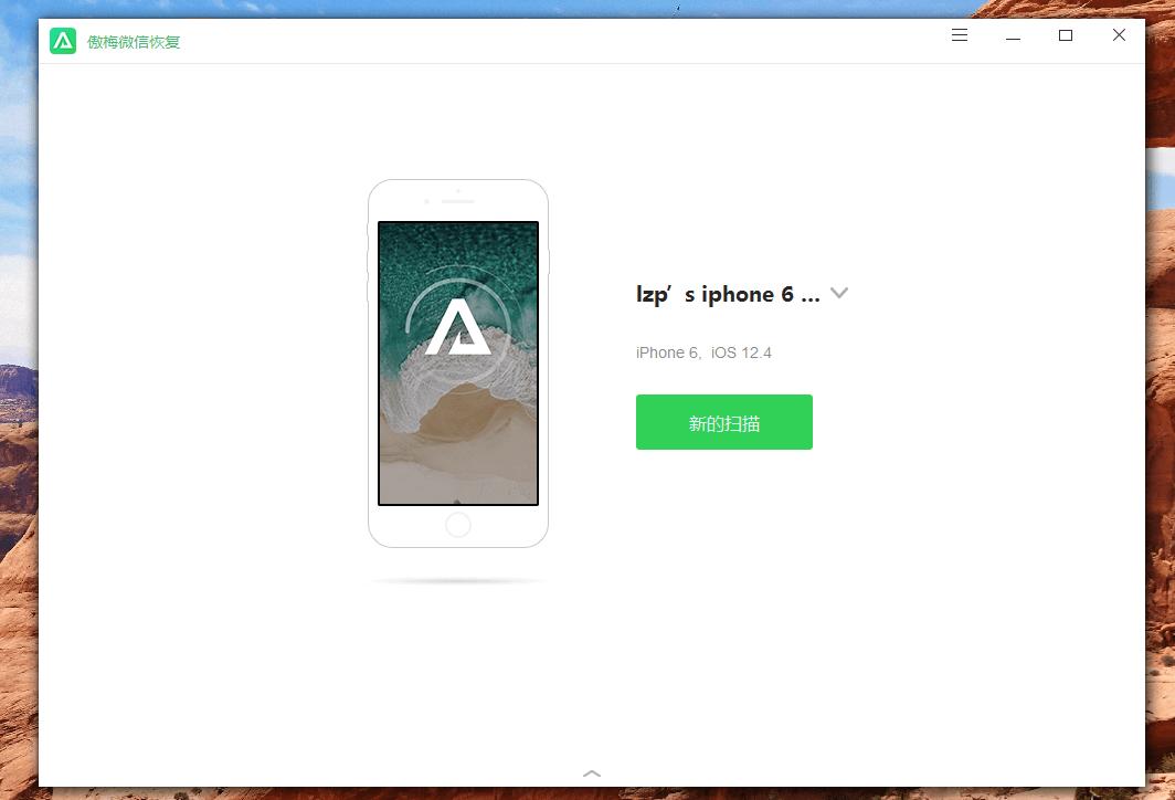 傲梅微信恢复连接手机页面
